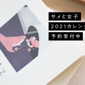 サメと女子カレンダー2021予約受付中